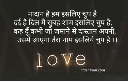 2020 new sad shayari for love in hindi English