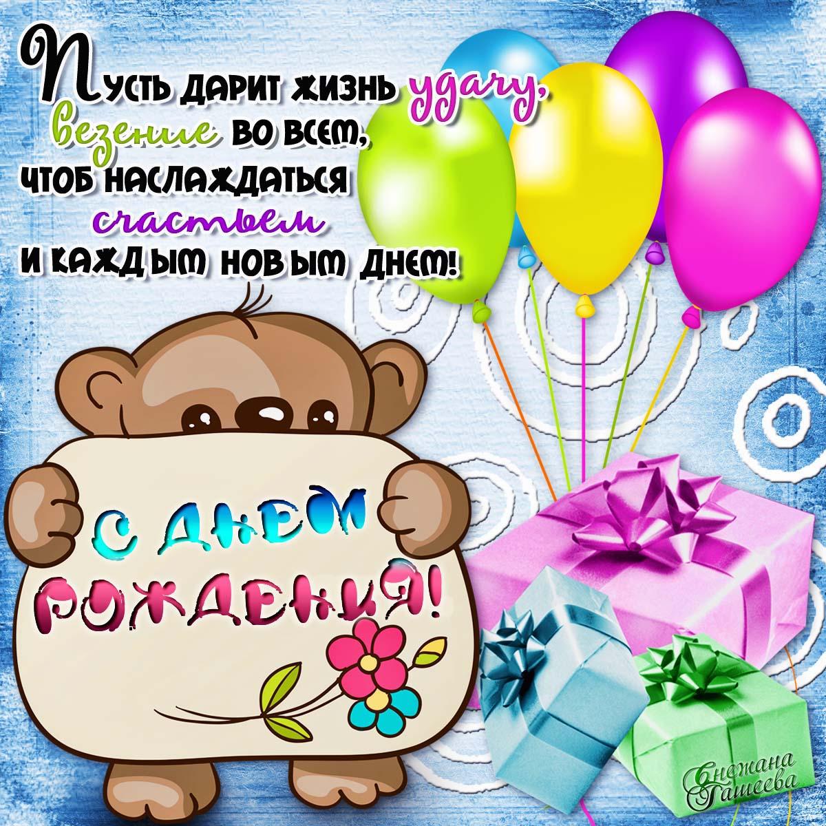Поздравления универсальные с днем рождения в прозе