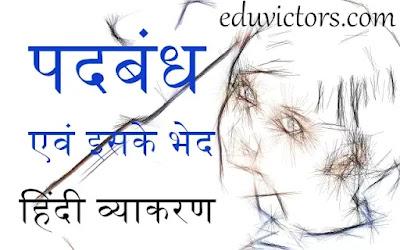 कक्षा ९/१० - हिंदी व्याकरण -  पदबंध एवं इसके भेद  - Class 10 Hindi Grammar - Padbandh (#HindiGrammar)(#class10Hindi)(#Class9Hindi)