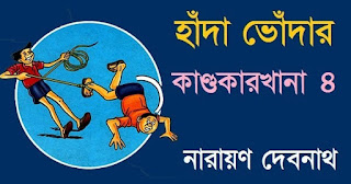 Bengali Comics PDF E-book By Narayan Debnath