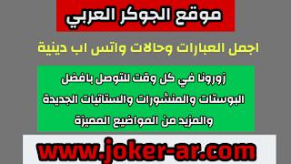 اجمل العبارات وحالات واتس اب دينية 2021 - الجوكر العربي