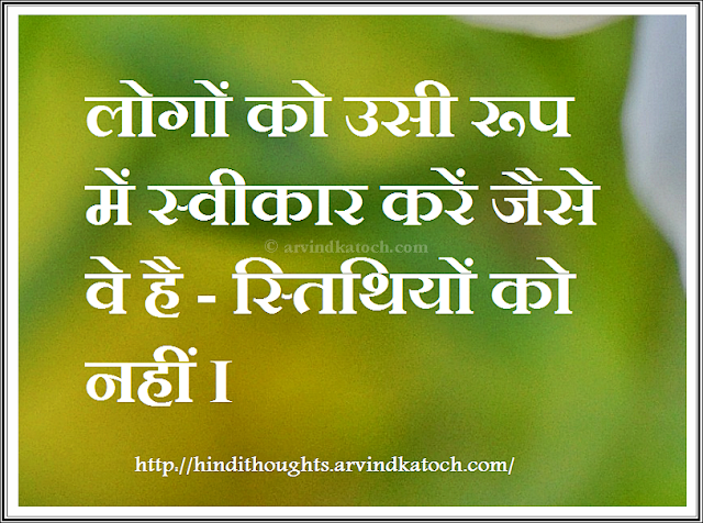 accept, people, form, situations, Hindi Thought, Hindi Quote