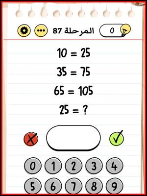حل Brain Test المستوى 87