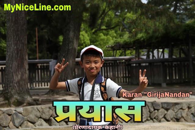 प्रयास : निरंतर प्रयास से मिलती है सफलता | Motivational Story in Hindi