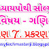 Swadhyay pothi Solution maths std 7 Chapter 12