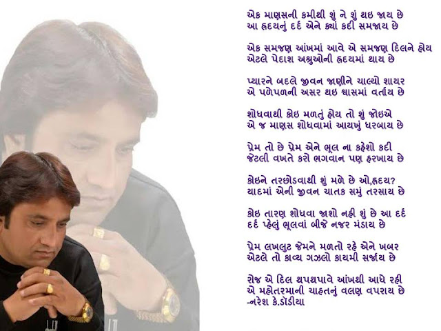 एक माणसनी कमीथी शुं ने शुं थइ जाय छे Gujarati Gazal By Naresh K. Dodia