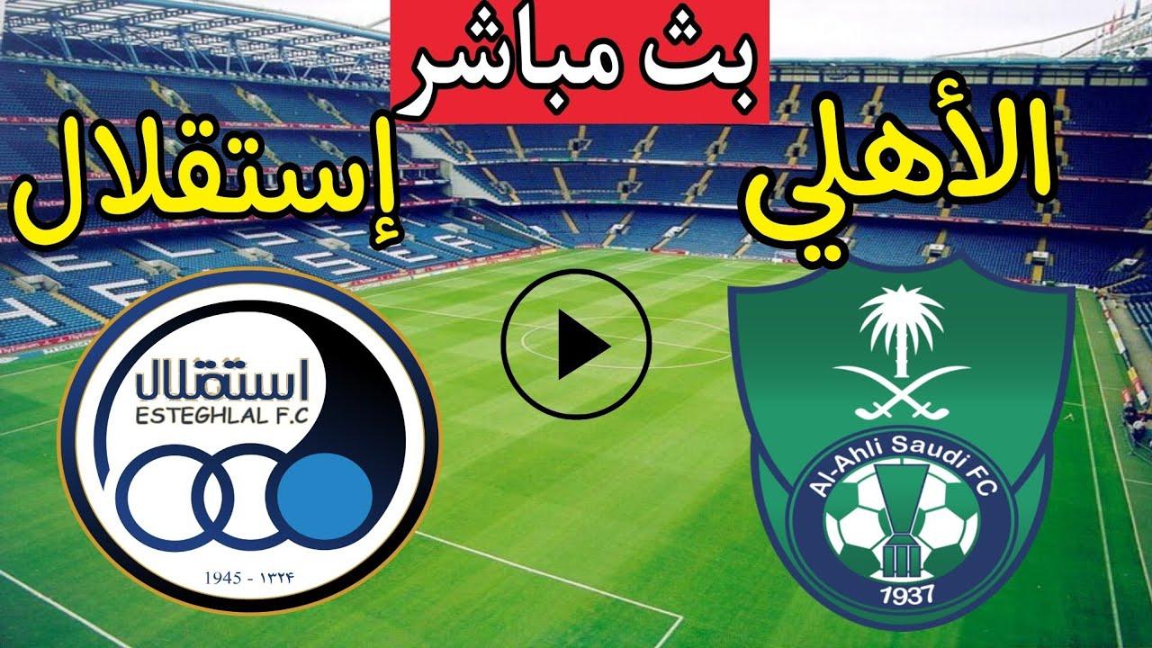 بث مباشر مشاهدة مباراة الأهلي السعودي ضد استقلال طهران الإيراني