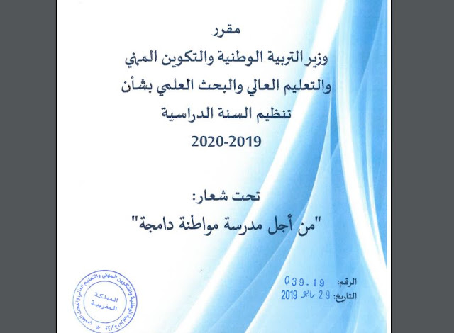 الوزارة تصدر المقرر الوزاري المنظم للسنة الدراسية 2019-2020