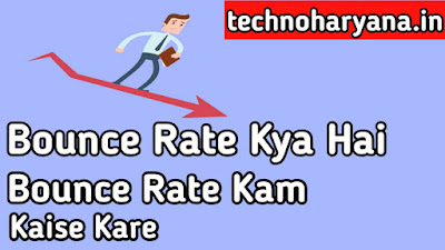 Bounce Rate Kya Hai? Bounce Rate Kam Kaise Kare