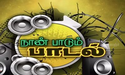 Naan Paadum Paadal 04-01-2019 | Platform for new talents | Kalaignar TV