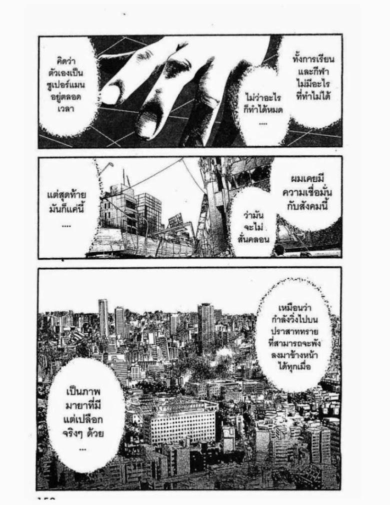 Kanojo wo Mamoru 51 no Houhou - หน้า 131