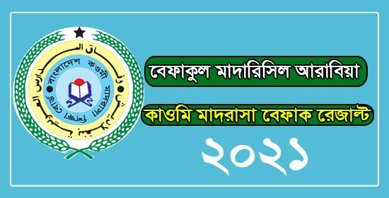 44th BEFAQ Result 2021 Qawmi Madrasah Result