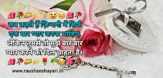 Best Hindi Love Status, Quotes, Ishq Hindi Status, raushanshayari