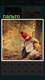 на улице девочка с кошкой, которая одета в пальто и шапку 18 уровень 667 слов