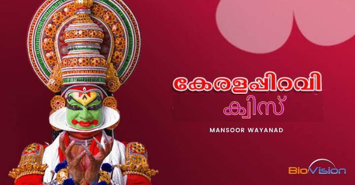 100 Kerala Piravi  Quiz Questions & Answers  2020 | കേരളപ്പിറവി  ക്വിസ്