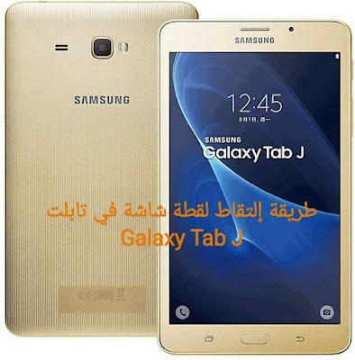 طريقة إلتقاط لقطة شاشة Screenshot في تابلت Galaxy Tab J