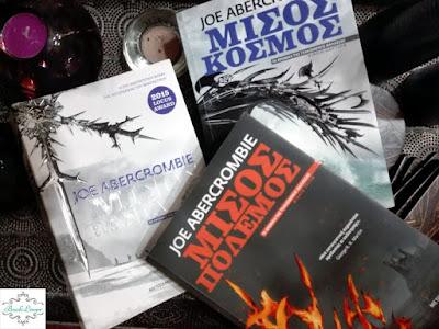 """""""Τα χρονικά της τσακισμένης θάλασσας"""" - η τριλογία, εκδόσεις Μεταίχμιο BookLoverGR"""