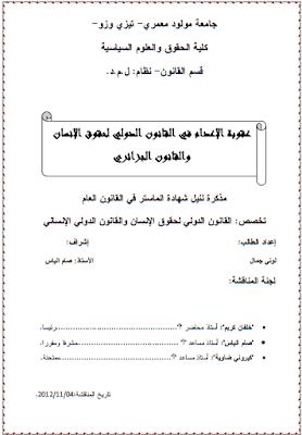 مذكرة ماستر : عقوبة الإعدام في القانون الدولي لحقوق الإنسان والقانون الجزائري PDF