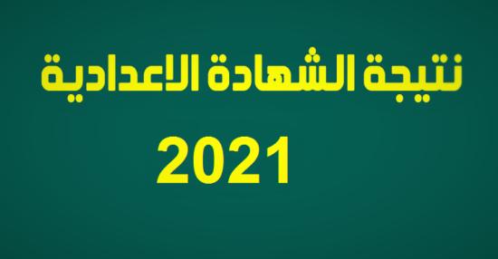 نتيجة الشهادة الإعدادية 2021