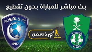 مشاهدة مباراة الاهلي والهلال بث مباشر بتاريخ 15-01-2021 الدوري السعودي
