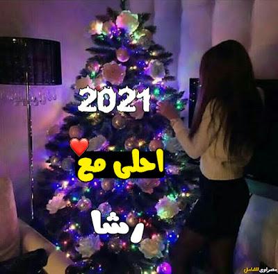 2021 احلى مع رشا