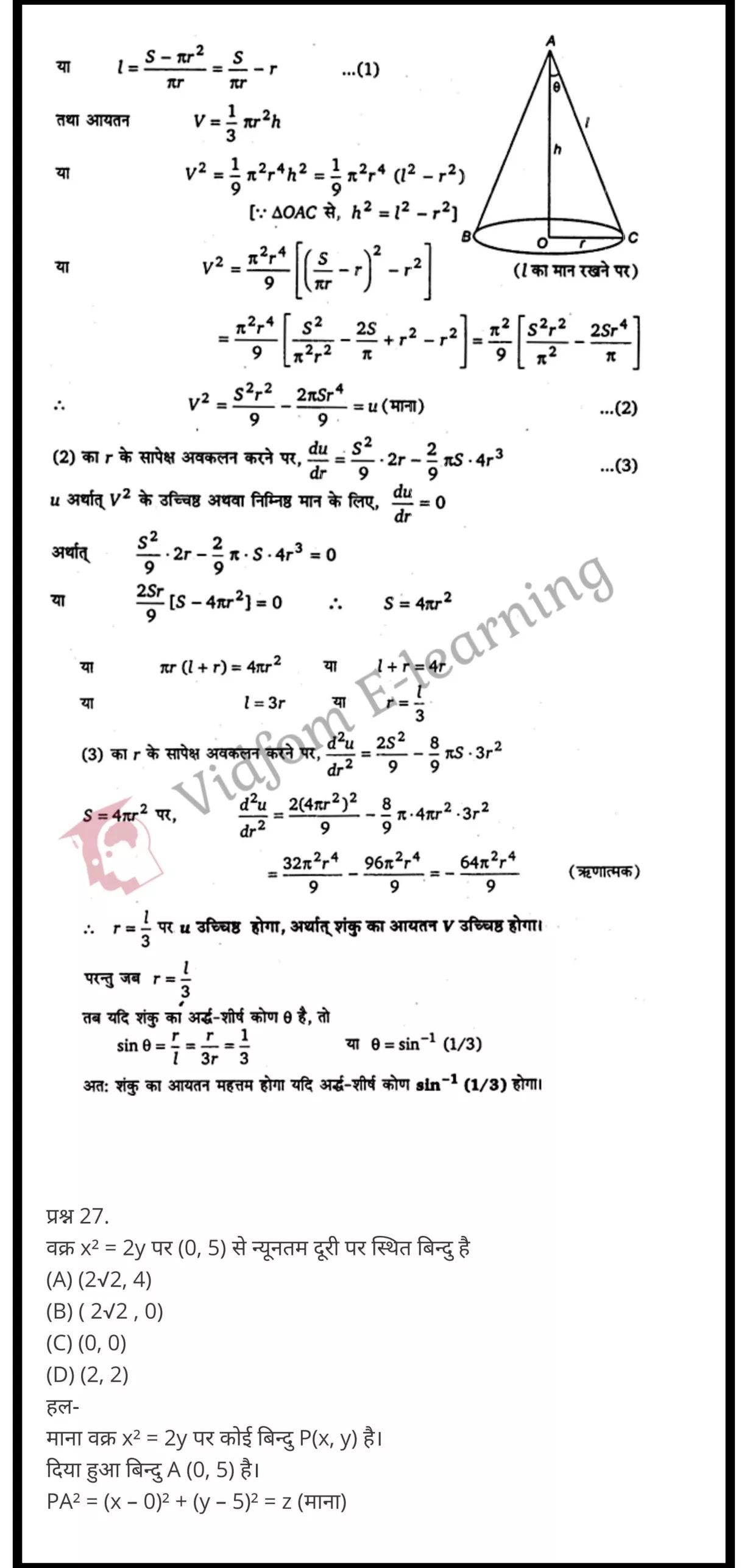 class 12 maths chapter 6 light hindi medium 58