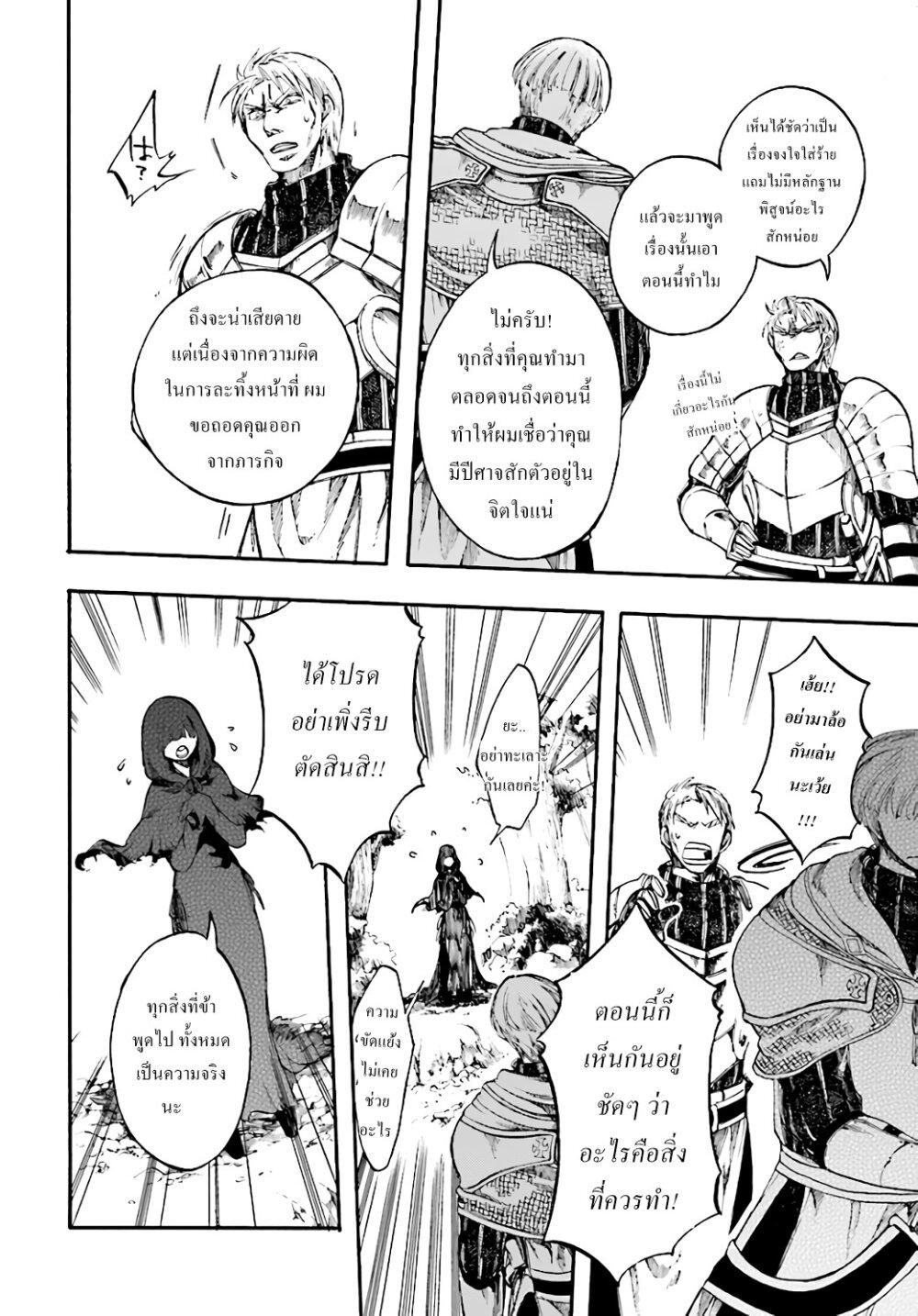 อ่านการ์ตูน Isekai Apocalypse MYNOGHRA ~The Conquest of the World Starts With the Civilization of Ruin~ ตอนที่ 7 หน้าที่ 16