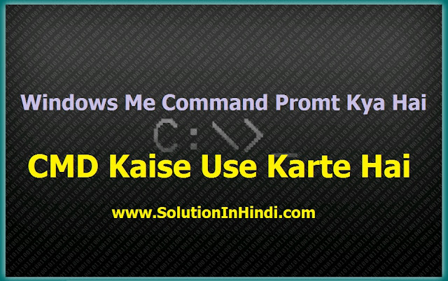 (cmd) Command Prompt Kya Hai Or Kaise Use Karte Hai - www.solutioninhindi.com