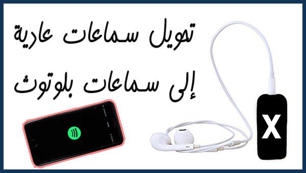 تحويل سماعات الرأس العادية إلى سماعات Bluetooth عن طريق هذه الأداة