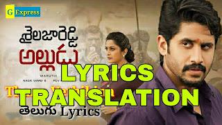 Thanu Vethikina Lyrics in English   With Translation   - Shailaja Reddy Alludu