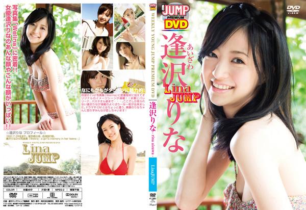IDOL YJLP-0005 LinaJUMP – 逢沢りな Rina Aizawa, Gravure idol