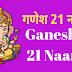 गणेश 21 नाम | Ganesha 21 Naam |