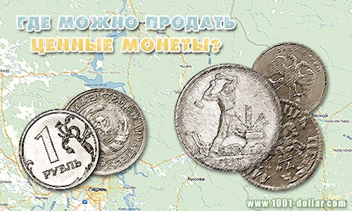 Где продать монеты?
