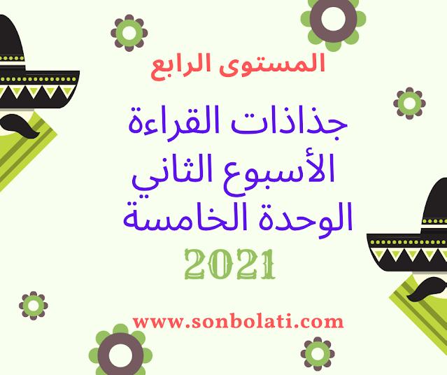 جذاذات المفيد في اللغة العربية الوحدة الخامسة الأسبوع الثاني المستوى الرابع 2021