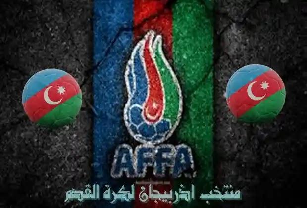 اذربيجان,أذربيجان,مباراة أذربيجان اليوم,ملخص مباراة اذربيجان,اهداف مباراة اذربيجان,موعد مباراة اذربيجان اليوم,اهداف مباراه اذربيجان في تصفيات كأس العالم
