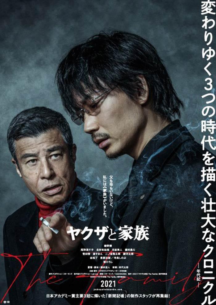Yakuza and The Family (Yakuza to Kazoku: The Family) film - Michihito Fujii - poster
