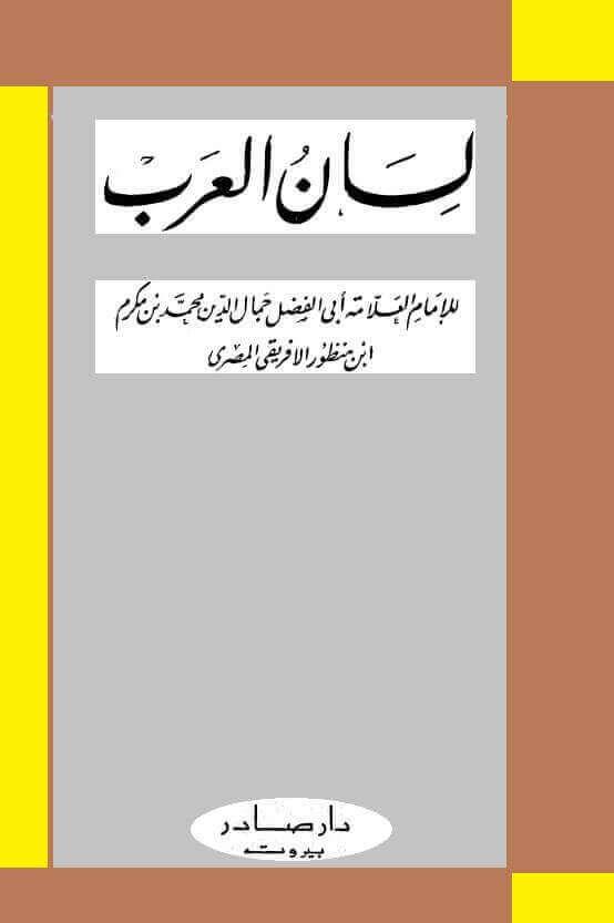 لسان العرب pdf طبعة دار صادر