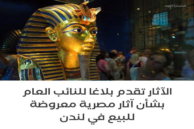 بشأن عرض 32 قطعة أثرية مصرية بينها تمثال «توت عنخ آمون»، للبيع