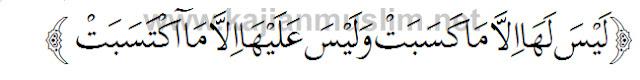 Firman Allah tentang mengirim hadiah bacaan al quran kepada mayit