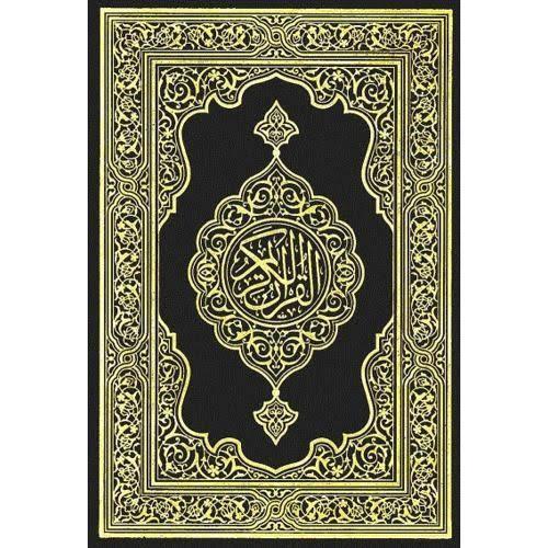 কোরআন শরীফের পিকচার | আল কোরআন পিকচার | কোরআন পিক hd | কুরআনের পিকচার