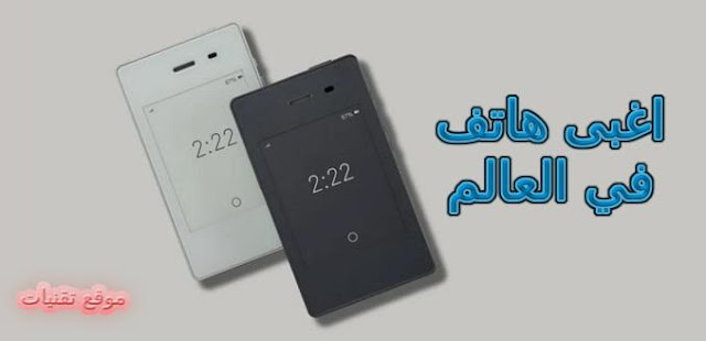 https://www.te9nyat.com/2019/07/light-phone-2.html