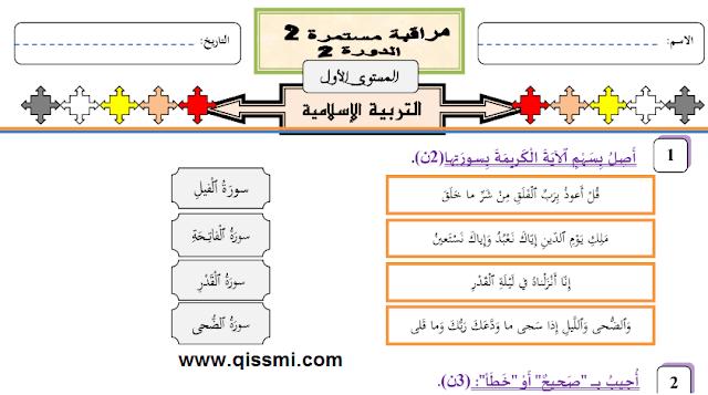 مراقبة مستمرة التربية الإسلامية