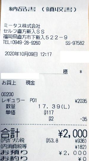 ミータス(株) セルフ直方新入SS 2020/10/9 のレシート