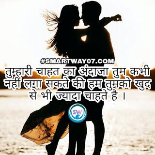 Husband Wife Love Status In Hindi