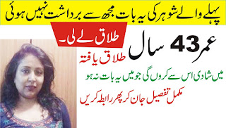 Marriage Proposal for female she is 43years old divorced from karachi