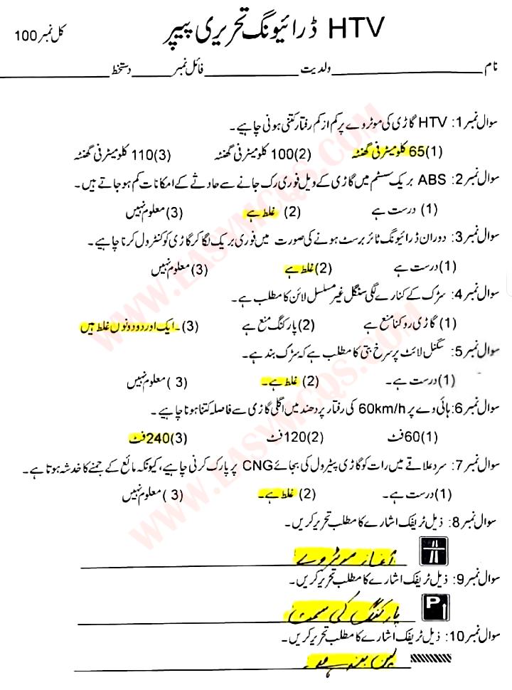 full license test in Pakistan