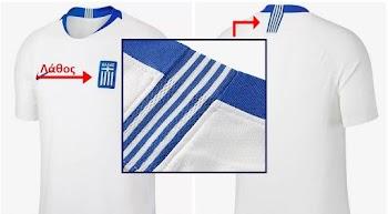 195b65fd0708 Έβγαλαν τον σταυρό από την σημαία στην μπλούζα της Εθνικής Ελλάδος (photos)
