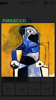 1100 слов картина написана Пикассо 31 уровень
