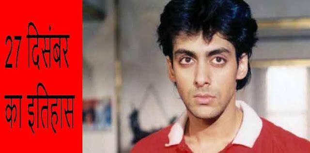 आज ही बॉलीवुड अभिनेता सलमान खान का जन्म हुआ।