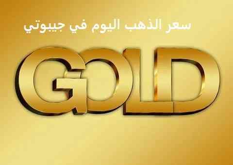 سعر الذهب في جيبوتي اليوم سعر الذهب اليوم سعر الذهب في جيبوتي بالمصنعية سعر جرام الذهب عيار 21 أسعار الذهب اليوم سعر جرام الذهب اليوم أسعار الذهب اليوم في جيبوتي في محلات الصاغة .